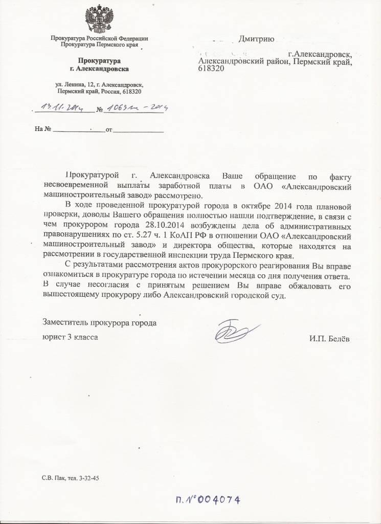 Otvet_S_Prokuratury_1.jpg