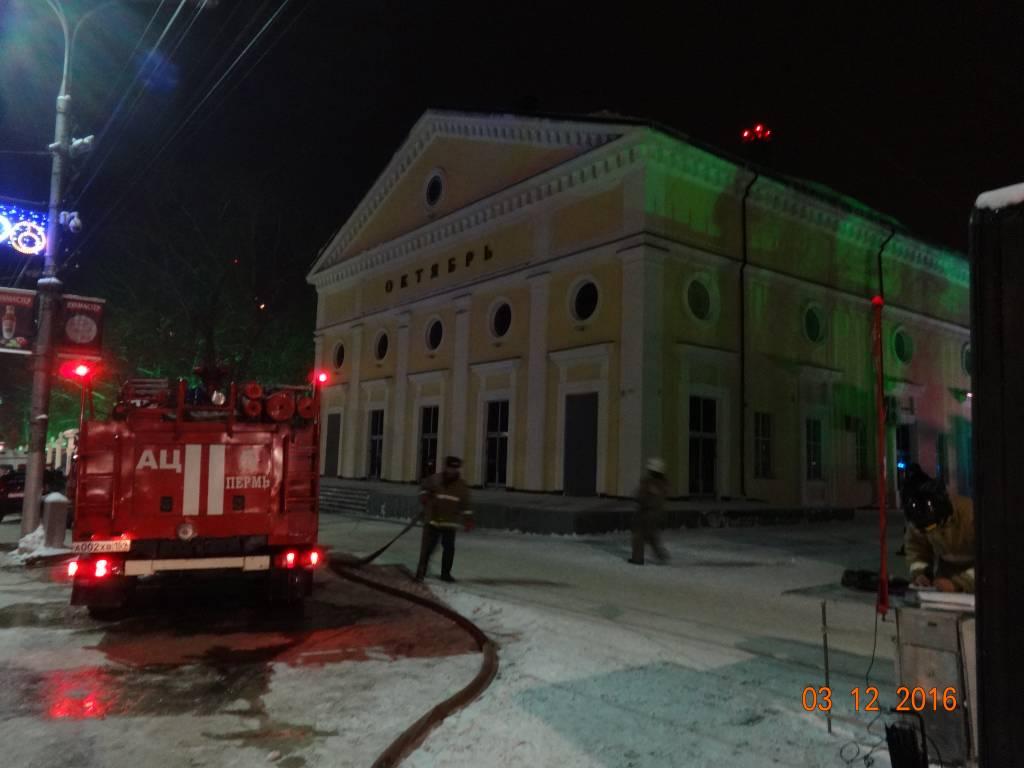 Пожар в кинозале «Октябрь» вПерми появился отнеосторожности при курении