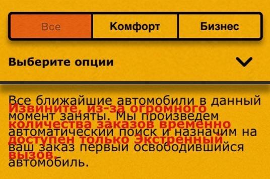 такси цены!.jpg