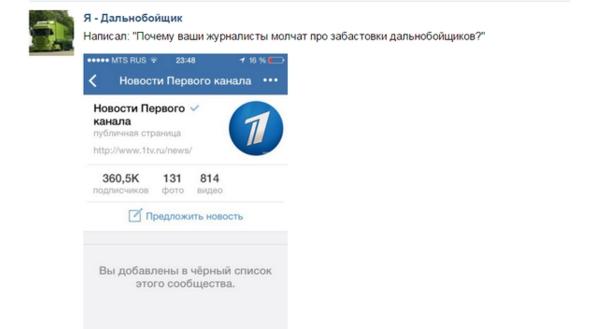Feodor Grudin в Твиттере «Попробуйте, кстати. Автоматический бан за слова платон, грузовик, фура, дальнобойщики, улитка, забастовка. httpst.cop3HceKWYCr» - Google Chrome.jpg